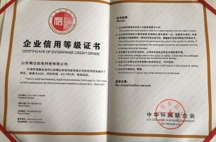 我司荣获企业信用等级证书!