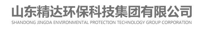 山东精达环保科技集团有限公司